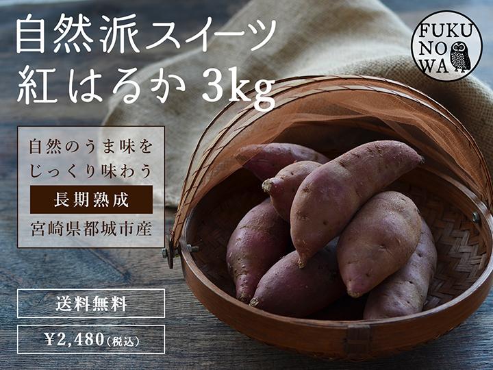 サツマイモ、紅はるか、3kg