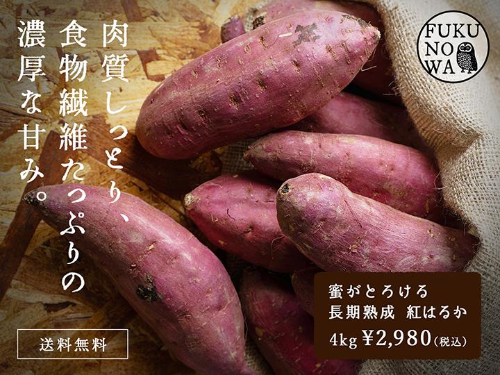 サツマイモ、紅はるか、4kg