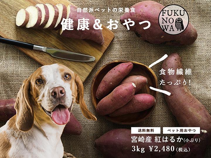 ペットのおやつ、サツマイモ、紅はるか、3kg