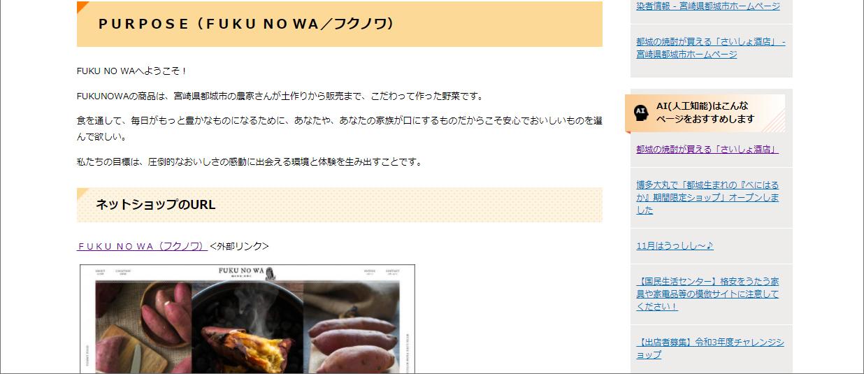 「都城のうまいものネットショップ」にて、FUKUNOWA(フクノワ)の紹介が掲載されました